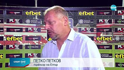 Спортни новини (11.08.2020 - късна емисия)