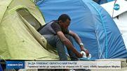 Германският вътрешен министър е готов да връща мигранти от границата