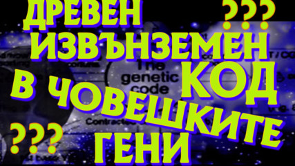 Генетичен код! Древен извънземен код в човешките гени?
