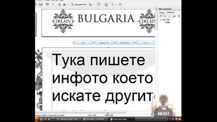 как да си направя сайт с web page maker [hq]