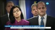 Кунева - следващият образователен министър?