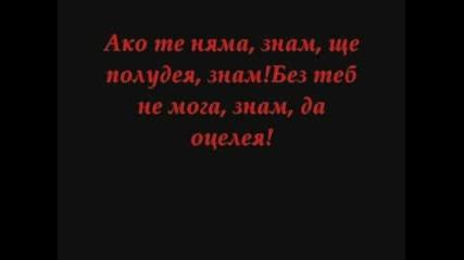 Глория - Ако Те Няма