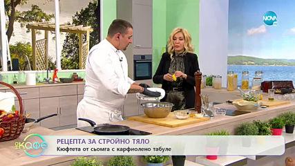 """Рецепта за стройно тяло: Кюфтета от сьомга с карфиолено табуле - """"На кафе"""" (22.01.2020)"""