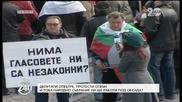 Депутати отвътре, протести отвън - Новините на Нова