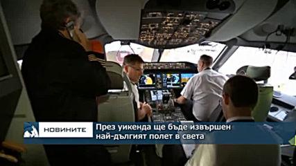 През уикенда ще бъде извършен най-дългият полет в света