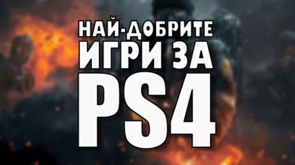 Най-добрите игри за PS4