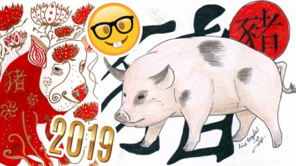 Чака ни годината на прасето! Какво вещае 2019-та за хората от тази зодия?