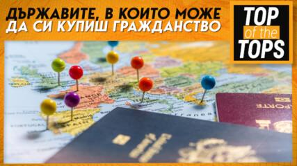 Държавите, в които може да си купиш гражданство