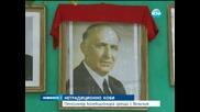 Пенсионер колекционира срещи с известни личности - Новините на Нова