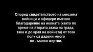 Чудотворните Икони На България - Св. Архангел Михаил