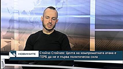 Стойчо Стойчев: Целта на компроматната атака е ГЕРБ да не е първа политическа сила на изборите