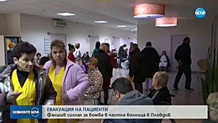 Сигнал за бомба опразни болница в Пловдив