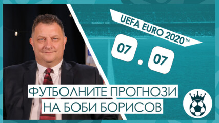 Прогнозите на Боби Борисов за полуфинала Англия - Дания на 7.07 (UEFA EURO 2020™)