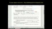 Заявление за издаване на данъчна оценка на имот.