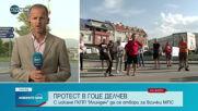 """Протестиращи искат отваряне на ГКПП """"Илинден"""" за всички МПС"""