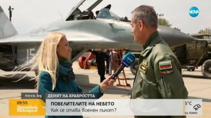 ПОВЕЛИТЕЛИТЕ НА НЕБЕТО: Как се става военен пилот?