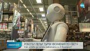 Роботът Пепър непрекъснато остава без работа