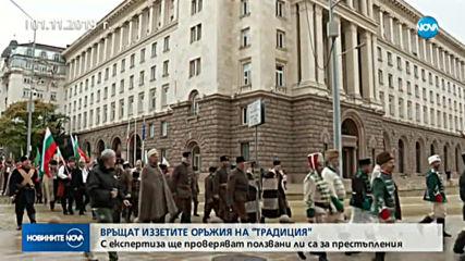 """Връщат иззетите оръжия на Национално дружество """"Традиция"""""""