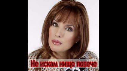Кичка Бодурова - Не Искам Нищо Повече