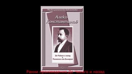 150 години от рождението на Алеко Константинов