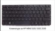 Нова клавиатура за Hp Mini 5101 5102 2150 от Screen.bg