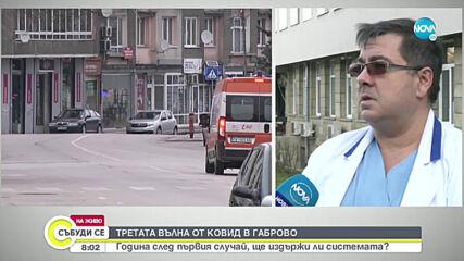 Случаите на COVID-19 във Враца продължават да нарастват