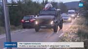 ТРИ ГОДИНИ ПО-КЪСНО: Очаква се присъда след взрива в завод край Горни Лом