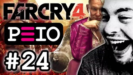 Peio цъка Far Cry 4 (#24) — Deja Vu!