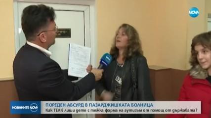 """""""ПЪЛЕН АБСУРД"""": ТЕЛК лиши тежко болно дете от помощи"""