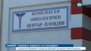 Разследват злоупотреба за 500 000 лв. в онкоцентъра в Пловдив
