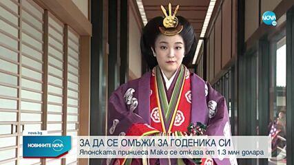 Японската принцеса се отказа от кралския си статут и милиони долари, за да се омъжи