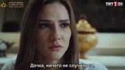 Не пускай ръката ми еп.1 Руски суб.