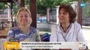 Майката и сестрата на Боян Петров за надеждата: Молим се, не можем да се откажем