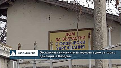 Отстраняват виновните за тормоза в дом за хора с деменция в Пловдив