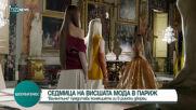 """""""Валентино"""" представи колекцията си в римски дворец"""