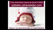Приспивни звуци за бебето - Вентилатор