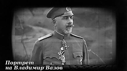 Генерал Владимир Вазов - героят при Дойран