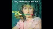 Росица Ганева - Обич моя, болка моя (1987)