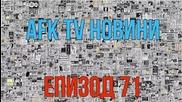 AFK TV Новини - ЕПИЗОД 71