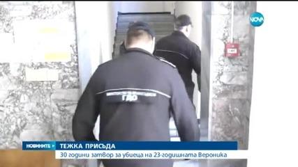 30 години затвор за убиеца на Вероника - следобедна емисия
