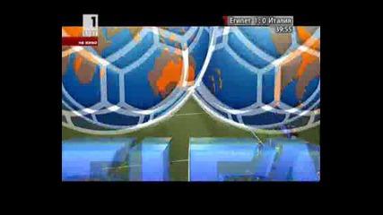 Сензациозно...!! Италия загуби от Египед с 1 - 0 с гола на Хомос