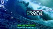 Hawaii.five-0. s06 E03. бг. субтитри