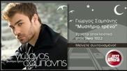 Mistirio Treno - Giorgos Sabanis New Song 2011