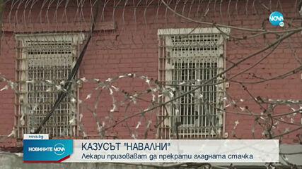 Лекарите на Навални го призоваха да прекрати гладната си стачка