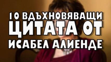 10 вдъхновяващи цитата от Исабел Алиенде
