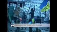 Напрежението в Киев отново ескалира