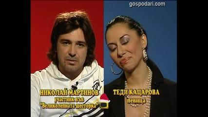 Блиц - Теди Кацарова и Ники Мартинов