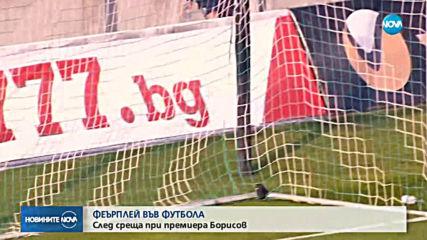 Собствениците на футболни клубове се разбраха за феърплей в шампионата