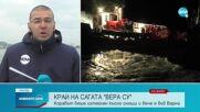 """Край на сагата """"Вера Су"""": Изтеглиха кораба от местността """"Яйлата"""""""