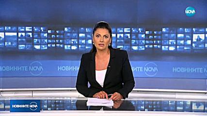Новините на NOVA (25.06.2019 - следобедна емисия)